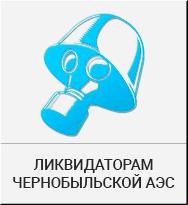 Льготы ликвидаторам чернобыльской АЭС