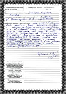 Отзыв Якубовского Владимира